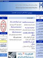 نقشه زلزله های ایران در سایت سازمان نقشه برداری